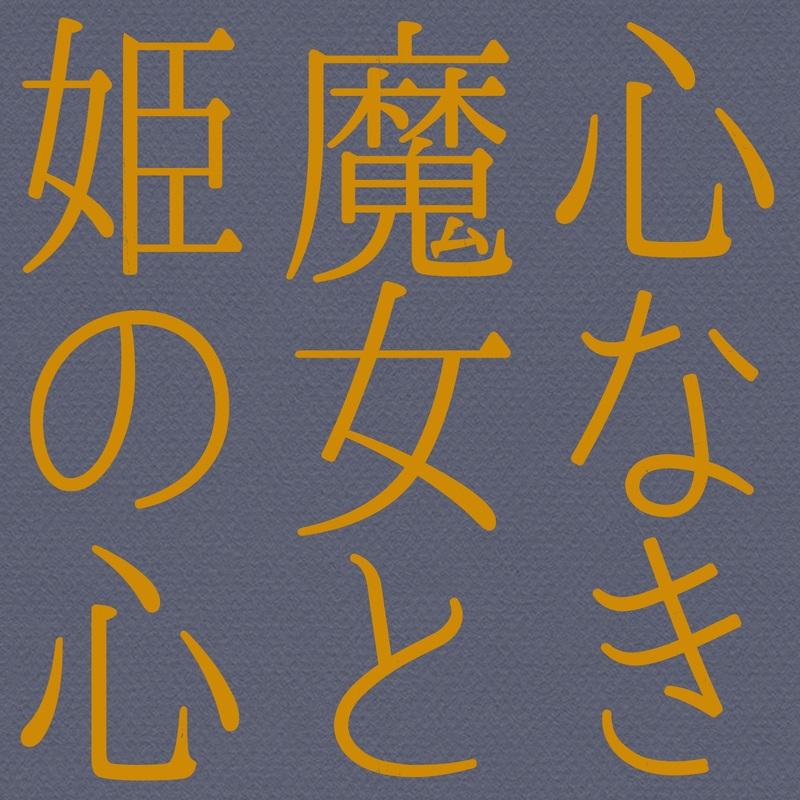 Kokohime